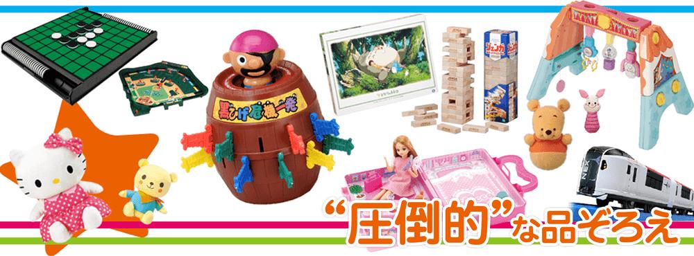 サンサンランドはおもちゃがいっぱい!|男の子の欲しいも女の子の欲しいも全部あります!!