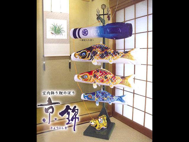 京錦セット(室内飾り)